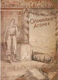Тяжёлая атлетика на олимпиаде Афины 1896